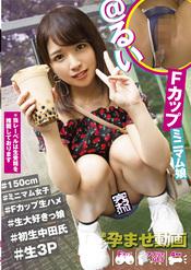 「完ナマSTYLE@るい #150cm #ミニマム女子 #Fカップ生ハメ #生大好きっ娘 #初生中田氏 #生3P」のパッケージ画像