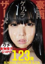 ザーメンゲリラ豪雨 BUKKAKE JAPAN代表 なごみ