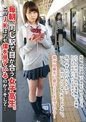 毎朝、同じ駅で目が合う女子校生 。このJKはナゼ僕を見ているのか?そして…