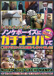 トイレに入っていったノンケボーイズにガチナンパして○万円でエロイことお願いしちゃいました!!