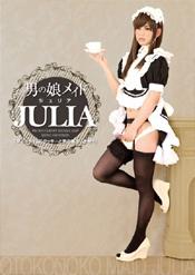 「男の娘メイド JULIA」のパッケージ画像