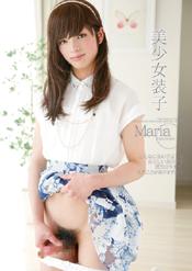 美少女装子 Maria
