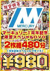 「マーキュリー1周年記念限定スペシャルDVD2枚組480分 ~1周年感謝スペシャルプライス!2/2」のパッケージ画像