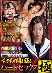 FIRST STAR専属 沙透水樹18才 健康的な美少女を凌辱の限り犯したい… イってイって悶え狂うハードセックス 極
