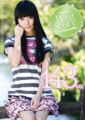 Petit Story 3 小さな妖精の4つのお話 143cm青井いちご