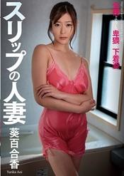 「スリップの人妻 葵百合香」のパッケージ画像