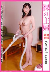 裸の主婦1