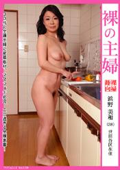 裸の主婦2