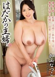 「はだかの主婦 江戸川区在住 加山なつこ(47)」のパッケージ画像