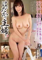 「はだかの主婦 文京区在住澤村レイコ(42)」のパッケージ画像