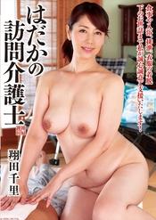 「はだかの訪問介護士 翔田千里」のパッケージ画像