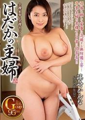 「はだかの主婦 足立区在住 篠崎かんな(32)」のパッケージ画像