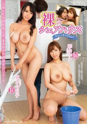 「裸のシェアハウス 彩奈リナ 真木今日子」のパッケージ画像