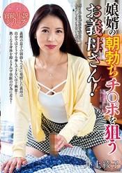 「娘婿の朝勃ちチ○ポを狙うお義母さん 井上綾子」のパッケージ画像