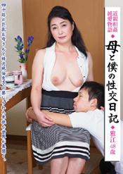 「近親相姦純愛物語 母と僕の性交日記 雅江 48歳」のパッケージ画像