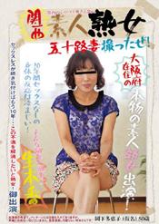 「関西素人熟女 大阪府在住の岡下多恵子(仮名)50歳」のパッケージ画像
