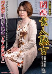 「関西素人熟女 京都府在住 坂井奈美恵さん(仮名)39歳」のパッケージ画像