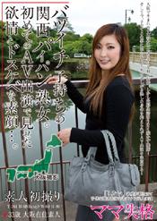 「バツイチ子持ちの関西パイパン熟女。初めてのAV出演で見せた欲情とドスケベな素顔・・・。33歳大阪在住素人」のパッケージ画像