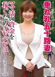 ヌード撮影だけのはずが…垂れ乳五十路妻 ママ活の資金を稼ぐためAVデビュー 多香子さん53歳