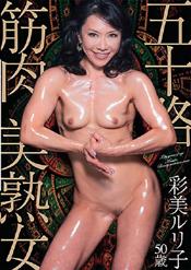 「五十路筋肉美熟女 彩美ルリ子50歳」のパッケージ画像