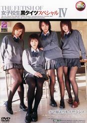 THE FETISH OF 女子校生黒タイツ スペシャル 4