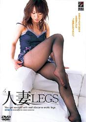 人妻 LEGS