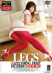 「LEGS+ ANYTHING DEEP FETISH 4HOURS」のパッケージ画像