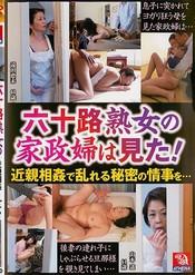 「六十路熟女の家政婦は見た!近親相姦で乱れる秘密の情事を…」のパッケージ画像