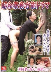 「昭和猥褻官能ドラマ 清純妻は義父に溺愛されて… 喪服の五十路妻は義兄に弄ばれ…」のパッケージ画像