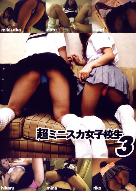 超ミニスカ女子高生3