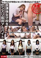 「放課後女子校生 センズリ鑑賞アルバイト」のパッケージ画像