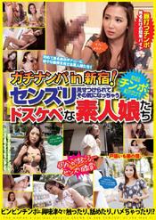 「ガチナンパ in新宿! センズリ見せつけられてその気になっちゃうドスケベな素人娘たち」のパッケージ画像