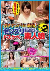 「ガチナンパin新宿!センズリ見せつけられてその気になっちゃうドスケベな素人娘たち vol.2」のパッケージ画像