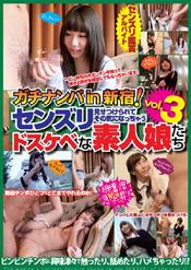 「ガチナンパin新宿! センズリ見せつけられてその気になっちゃうドスケベな素人娘たち vol.3」のパッケージ画像