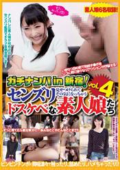 ガチナンパin新宿!センズリ見せつけられてその気になっちゃうドスケベな素人娘たち vol.4