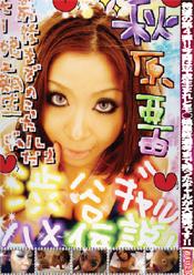 渋谷ギャルハメ伝説 Vol.04