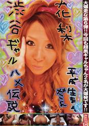 渋谷ギャルハメ伝説 Vol.06