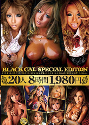 BLACK GAL SPECIAL EDITION 20人8時間 2/4