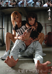 THE援助交際!変態オヤジ狩り Vol.02