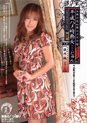 平成ハメ時熟女 Vol.13