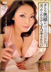淫らな奥様に見つめられながら手コキされたい 村上涼子