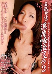 美熟女達の濃厚唾液フェラ2