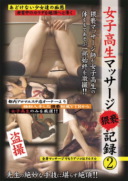 女子高生マッサージ猥褻記録2