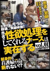 患者の性欲処理をしてくれるナースは実在する Vol.1
