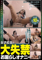 トイレでオナニーしてたら気持ち良すぎて… 女子校生の大失禁お漏らしオナニー盗撮.