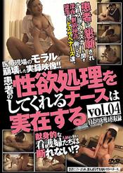 「患者の性欲処理をしてくれるナースは実在する vol.04」のパッケージ画像