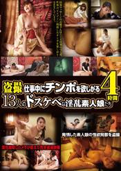 「盗撮 仕事中にチ●ポを欲しがる13人のドスケベな淫乱素人娘たち 4時間」のパッケージ画像