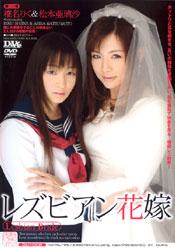 レズビアン花嫁