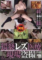 猥褻レズ医療現場盗撮 VOL.2