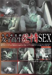 赤外線盗撮 女子高生発情SEX